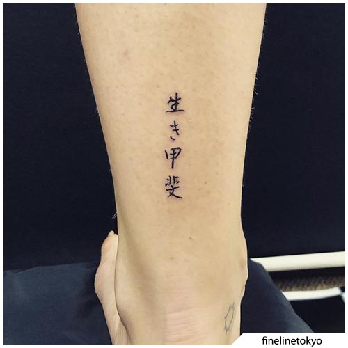 ikigai tattoo scritta giapponese caviglia